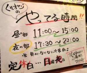 くそオヤジ最後のひとふり営業時間ラーメン十三駅