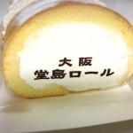 大阪堂島ロールケーキ淀屋橋モンシェール4