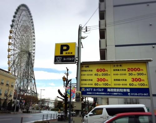 レゴランド大阪駐車場
