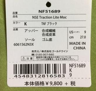 ヌプシトラクションライトモック3