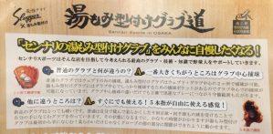 久保田スラッガー湯もみ型付け6