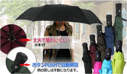 自動開閉折りたたみ傘ワンタッチ