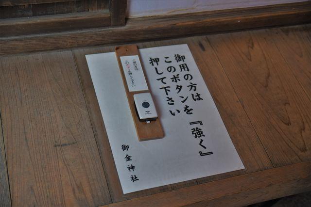 御金神社京都金運アップパワースポット5