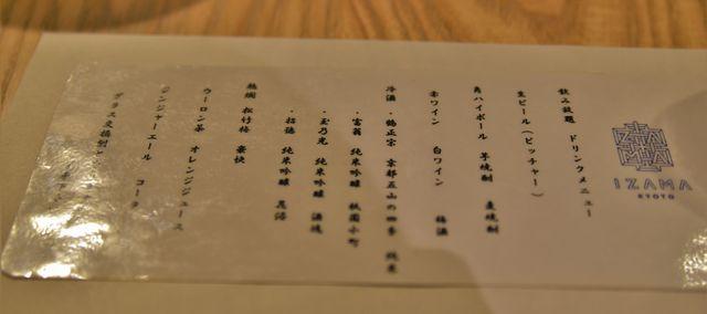 居様izama京都4
