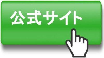 ゲンキウコン公式サイトバナー