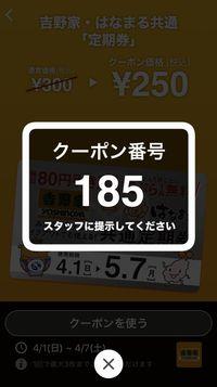 吉野家定期券割引クーポン3