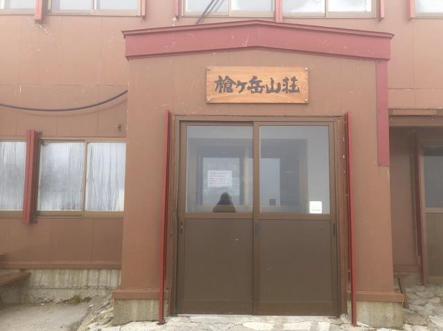 槍ヶ岳山荘01s