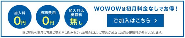 wowowバナー02