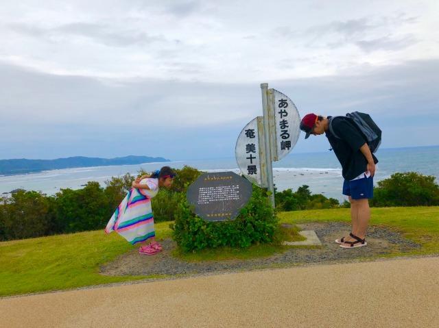 奄美大島観光あやまる岬01