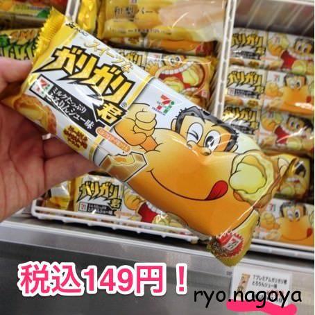 『スイーツなガリガリ君 ミルクたっぷりとろりんシュー味』新発売