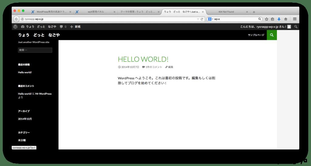 スクリーンショット 2014-10-07 16.59.24