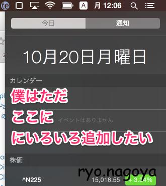 スクリーンショット_2014-10-20_12_06_36