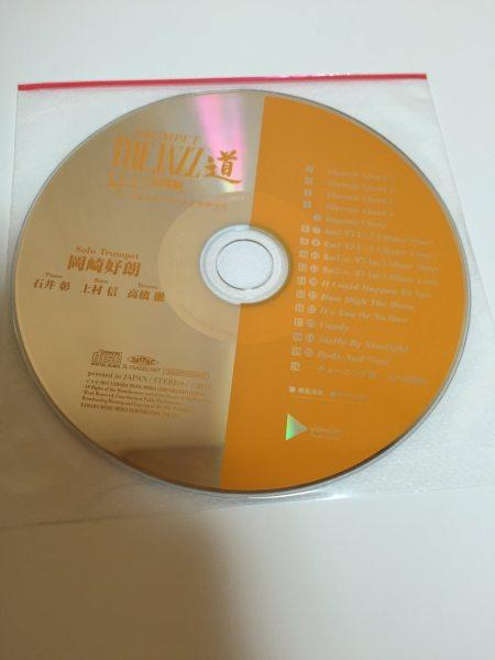 CDが付属