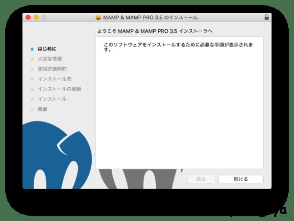 MAMPのインストール画面