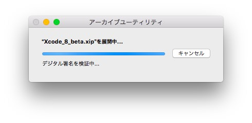 Xcode_8_beta.xipを展開中