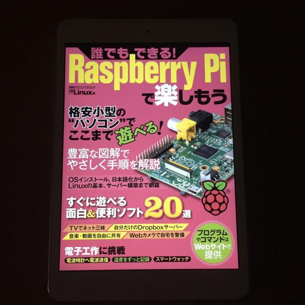 Raspberry Piで楽しもう!1
