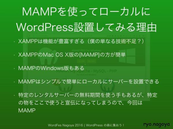 wordfesnagoya2016uozumi .011