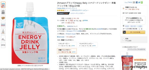 [Amazonブランド]Happy Belly エナジードリンクゼリー 栄養ドリンク味 180g×24個