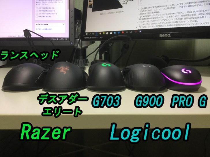 各メーカーマウス 比較写真