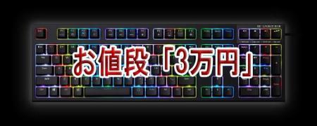 \レビュー/東プレ「REALFORCE RGB」何もかもが最高グレード。これがフルゲーミングキーボードの頂点