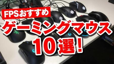 【2021厳選】全て購入済み!FPSおすすめゲーミングマウス10選!