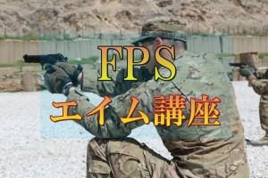 FPS エイム講座