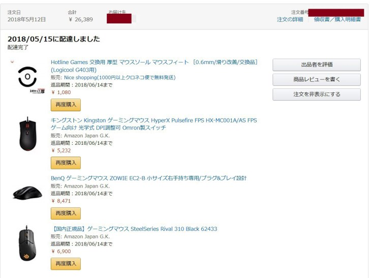 Amazon 購入明細書 編集1