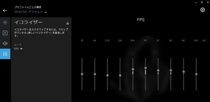 G633s ソフトウェア