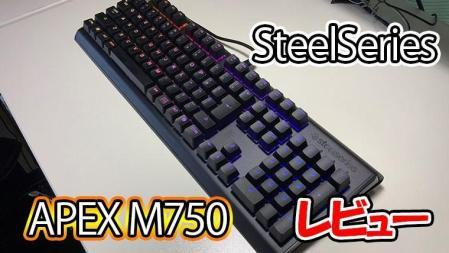 \レビュー/SteelSeries「APEX M750」キータッチが超リニアなフラグシップモデルのゲーミングキーボード