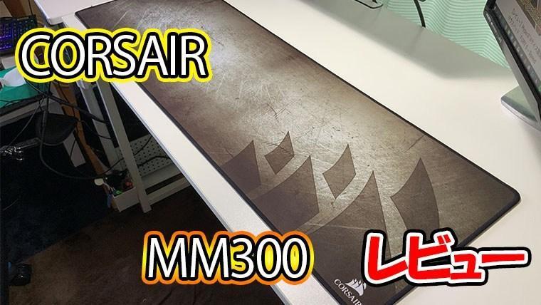 """【レビュー】CORSAIR""""3サイズ展開""""のマウスパッド「MM300」"""