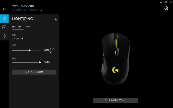 G703h ソフトウェア