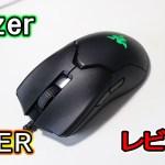 Razer VIPER サムネ