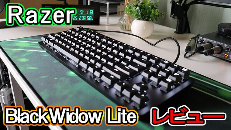 【レビュー】凄くいい!静音性特化のテンキーレス!Razer「BlackWidow Lite」~2色展開~