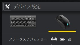HARPOON RGB WIRELESS バッテリー残量