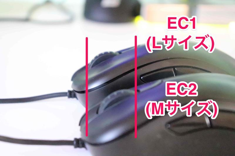 EC1とEC2のホイール位置の違い