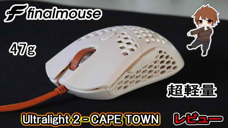 【レビュー】たった47gの大人気マウス!Finalmouse「Ultralight 2 - CAPE TOWN」【提供】