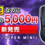【お知らせ】Youtubeレビュー第2段!Razer「VIPER MINI」