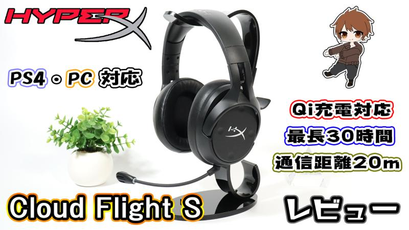 HyperX「Cloud Flight S」 レビュー