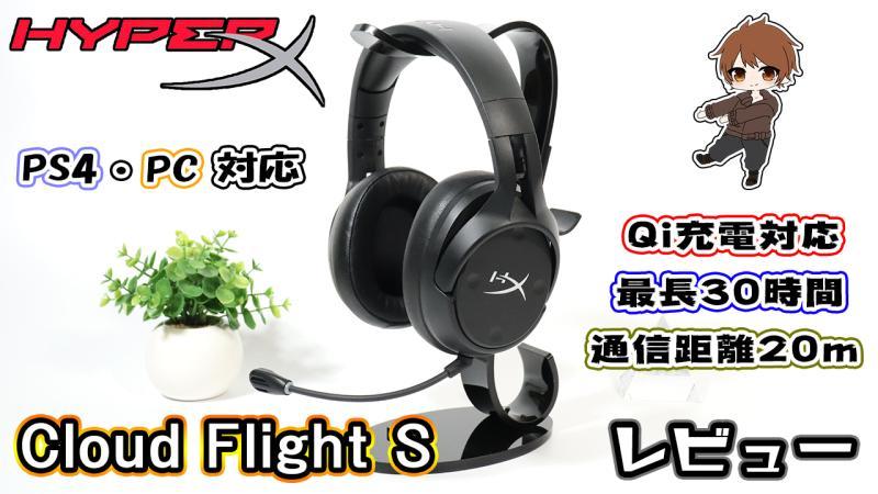 【レビュー】新発売!NO.1ワイヤレスヘッドセットに認定!HyperX「Cloud Flight S」【提供】