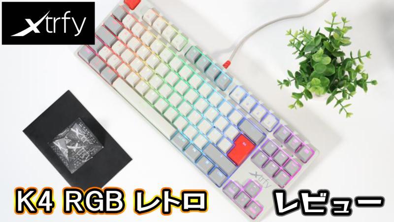 \レビュー/Xtrfy「K4 TKL RGB」3色展開で打鍵感は歴代最高。おしゃれなデザインのゲーミングキーボード