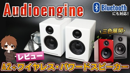 \レビュー/Audioengine「A2+ワイヤレス・パワードスピーカー」超おすすめの本格オーディオスピーカー