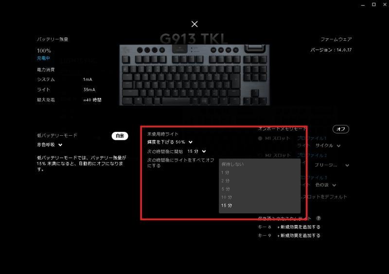 G913-TKLのソフトウェア画面