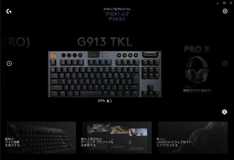 G913-TKLのソフトウェアの画像