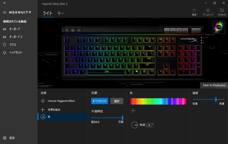 「NGENUITY」ライトカスタム画面