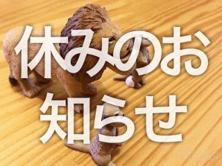 9月の休みのお知らせ☆