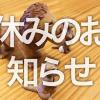 4月の休みのお知らせ☆
