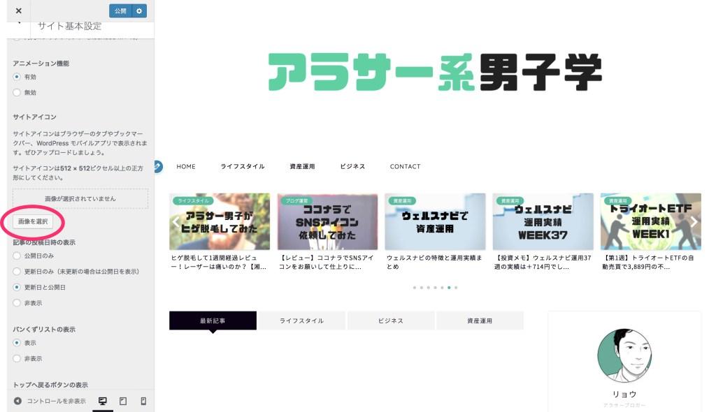 WordPress作業画面2