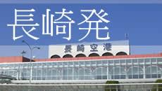 長崎空港発スカイマークパックツアー