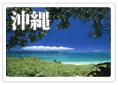 スカイマーク沖縄行きツアー