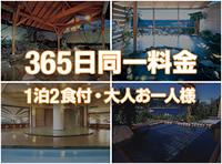 『伊東園ホテルグループ』は365日同一料金で泊まれる